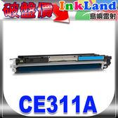 HP CE311A / No.126A (藍色)相容環保碳粉匣【適用】 CP1025nw/M175a/M175nw/M275a【另有CE310A/CE312A/CE313A