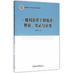 簡體書-十日到貨 R3Y【一般利潤率下降規律:理論、實證與應用】 9787516177174 中國社會科學