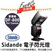 放肆購 Kamera Sidande DF 800 電子閃光燈 斯丹德 閃燈 GN58 高速TTL Canon 70D 760D 750D 700D 100D 650D 600D 550D