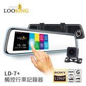 LOOKING錄得清 LD-7+ 後照鏡行車記錄器 5吋螢幕 FHD1080P 140度廣角 雙鏡頭  倒車顯影