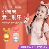 兒童電動牙刷U型口含全自動刷牙寶寶學生聲波震動潔牙2-12歲神器3 夢幻小鎮