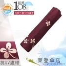 雨傘 陽傘 萊登傘 108克超輕傘 抗UV 易攜 超輕三折傘 碳纖維 日式傘型 Leighton (幸運草紅紫)