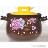 彩色砂鍋燉鍋家用燃氣 陶瓷鍋石鍋沙鍋湯煲煲仔飯燜燒煲燉湯 『名購居家』