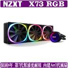 [地瓜球@] NZXT Kraken X73 RGB 海妖 一體式 水冷 CPU 散熱器 360 水冷排