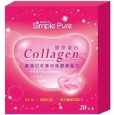Simple Pure 純淨生活 膠原蛋白 (20包/盒)