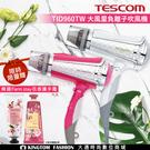 雙11限定【贈韓國護手霜】TESCOM TID960TW TID960 負離子吹風機 雙氣流風罩 公司貨 保固12個月