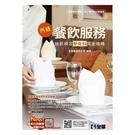 丙級餐飲服務技能檢定學術科完全攻略(2021最新版)(附學科測驗卷)