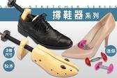 【NF256 】日式松木撐鞋器迷你撐鞋器3 尺寸松木楦鞋器木質鞋撐擴鞋器鞋撐鞋 擴大撐鞋器