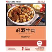 【馬偕醫院】紅酒牛肉調理包(240g/包)