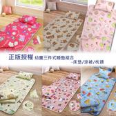 【HO KANG】正版授權 三件式兒童睡墊組-多款樣式