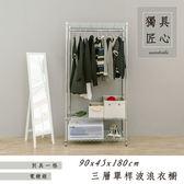 【dayneeds】輕型90x45x180公分三層單桿電鍍衣櫥架