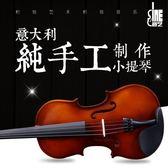 音藝小提琴兒童初學者成人琴 高檔手工考級樂器 兒童小提琴初學者【onecity】
