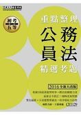 2016最新!「細說」初考五等:公務員法大意【複選題加強版】