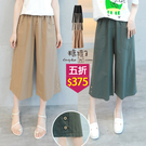 【五折價$375】糖罐子造型鈕釦褲管車線雙口袋縮腰長褲→預購【KK6963】