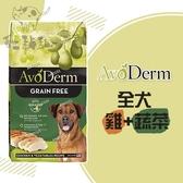AvoDerm愛酪麗[無穀全犬糧,雞肉+蔬菜,4磅]