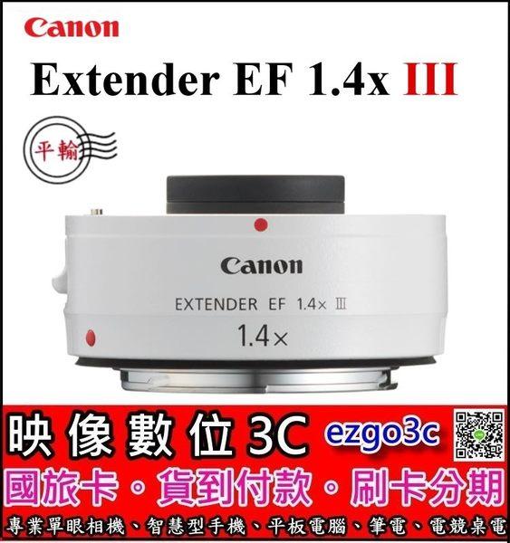 《映像數位》 Canon Extender EF 1.4X III 增距鏡 /加倍鏡 【平輸】***