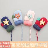 兒童手套冬季加厚加絨1-3歲嬰兒小童男女童寶寶手套保暖可愛韓國【新年交換禮物降價】