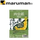 日本 maruman  S146C 越前竹簀 宣紙 20入 /組