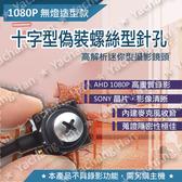 ADH 1080P 無燈款 十字型偽裝螺絲型針孔鏡頭