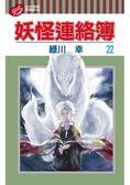 妖怪連絡簿22