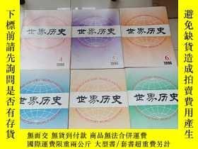 二手書博民逛書店世界歷史罕見雙月刊(全年6冊全)Y241667 出版1996