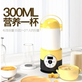 豆漿機樂創家用全自動便攜迷你豆漿機單人加熱破壁榨汁小型1-2人免過濾  LX HOME 新品