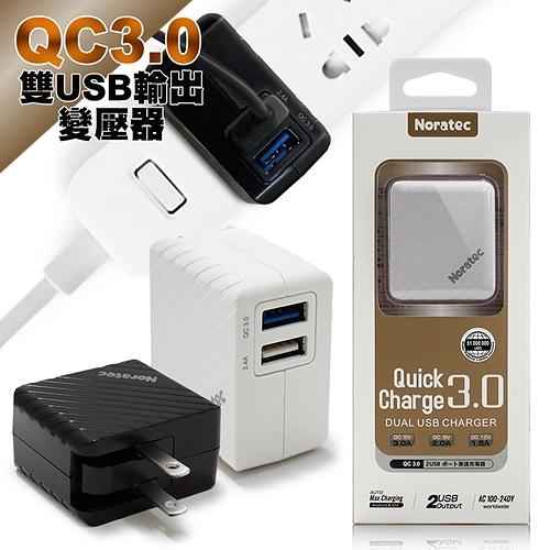 Noratec 商檢認證 QC3.0/3A/18W 閃充 雙USB輸出TC-C350Q