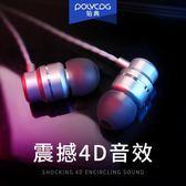 鉑典G4耳機入耳式蘋果6s手機小米華為榮耀vivo女生帶麥一加魅族三星索尼oppo通用    電購3C