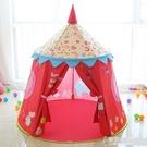 帳篷室內游戲屋男女孩玩具公主房寶寶城堡家用蒙古包幼兒禮物 YXS新年禮物