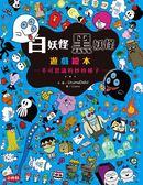 白妖怪黑妖怪遊戲繪本:不可思議的妙妙種子