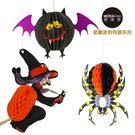 【摩達客】萬聖節派對佈置裝飾-吸血蝙蝠燈籠+倒走蜘蛛+飛行掃把巫婆立體紙吊飾(三入一組)
