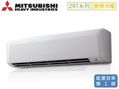 ↙0利率/贈安裝↙MITSUBISHI三菱13-14坪 變頻冷暖分離式冷氣DXC80ZRT-W/DXK80ZRT-W【南霸天電器百貨】