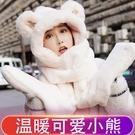 小熊帽子韓版可愛女百搭秋冬季冬天圍巾一體騎車保暖手套三件套潮 酷男精品館