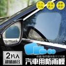 後視鏡防水膜 防雨膜 防水貼 2片裝 [大款] 後照鏡貼 防霧 防眩光 汽車 車用 雨天 尺寸可選