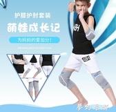 兒童運動護膝護肘男童足球籃球護腕膝蓋護手夏天夏季騎車護具套裝 夢幻衣都