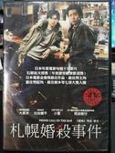 挖寶二手片-P15-058-正版DVD-電影【 大地的女兒】-控訴-茱蒂佛斯特(直購價)經典片海報是影印