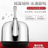 電熱水瓶電水壺家用大容量自動斷電保溫一體電熱水壺茶壺304不銹鋼燒水壺 220V NMS陽光好物