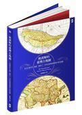 被誤解的台灣古地圖:用100+幅世界古地圖,破解12~18世紀台灣地理懸案&歷史謎題..