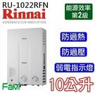 【fami】林內熱水器 傳統型熱水器 RU-1022RFN 10公升 屋外型熱水器