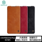 NILLKIN 小米 POCO X3 Pro/X3 NFC 秦系列皮套 保護套 手機殼
