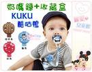 麗嬰兒童玩具館~KUKU 酷咕鴨-奶嘴帶+收藏盒-任何安撫奶嘴都可收納(單入)