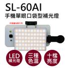 SL-60AI 手機 / 單眼 口袋型 LED 補光燈 輕薄便攜 三種色溫 十檔亮度
