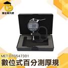 【百分數顯測厚規】電子數位式測厚儀 厚度規/測厚儀 0.01mm 布料 皮革 薄膜 紙張DTG547301
