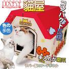 【培菓平價寵物網】dyy》玩具房子抓板瓦楞別墅