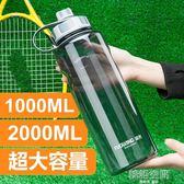 大容量塑膠水杯子1000ML便攜太空杯超大號戶外運動水壺2000ML 韓語空間