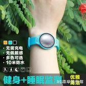 智能運動手環智能手表運動智能藍牙手環計步器防水學生 LH2537【3C環球數位館】