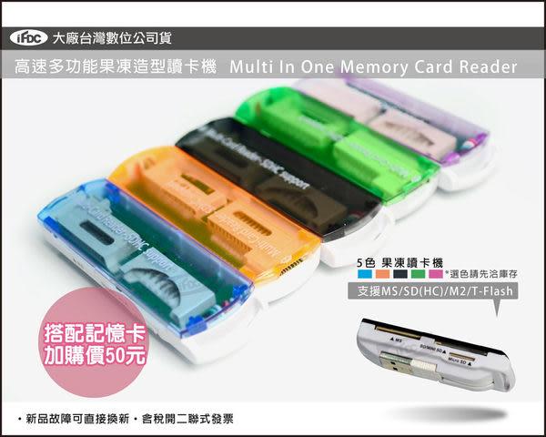 《 3C批發王 》FDC 高速果凍色造型多合一讀卡機 支援SDHC/MS/microSDHC/M2 皆可直讀 無需轉卡