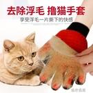 寵物梳毛刷狗狗梳子英短寵物給貓咪梳毛的毛刷擼貓手套去貓毛發清理神器用品 交換禮物