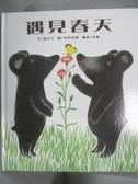 【書寶二手書T9/少年童書_PHB】遇見春天_原京子,  米雅