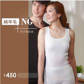 【大盤大】(W738) 女 NG無法退換 防縮 U領背心 100%純羊毛衛生衣 澳洲美麗諾 L 米白內搭 工作服